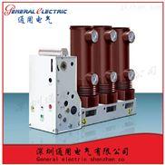 通用电气厂家供应VS1-12/1250-31.5现货批发现货销售空开断路器