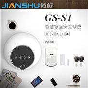 金安报警系统SIM卡防盗报警器智能控制报警器GSM防盗报警器