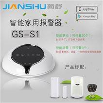 金安报警系统GSM/WIFI防盗报警器智能家居报警系统商用报警器