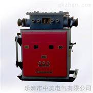 QJR-400/1140(660)-2矿用隔爆兼本质安全型组合真空交流软起动器