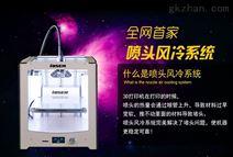 株洲3d打印桌面級|3d打印機廠家|現貨