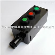 FZA-A2D1三防主令控制器