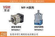 MF60HL1-10-H-M-14-50-东莞聚盛VGM行星减速机MF60HL1-10-H-M-14-50