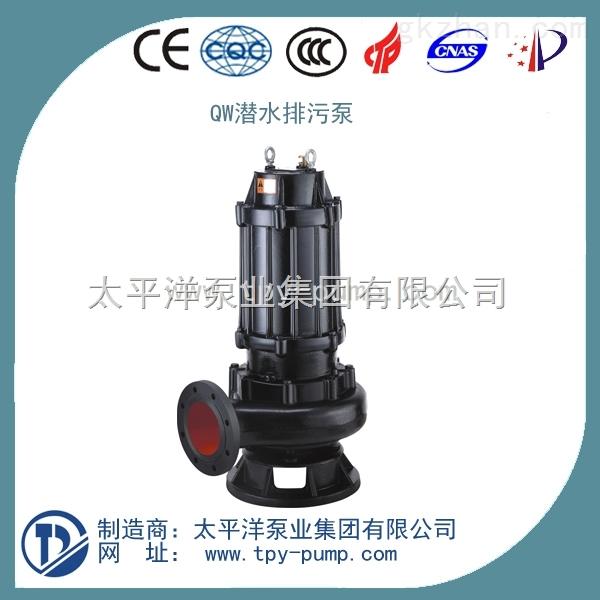 WQ/QG带切割式无堵塞潜水排污泵