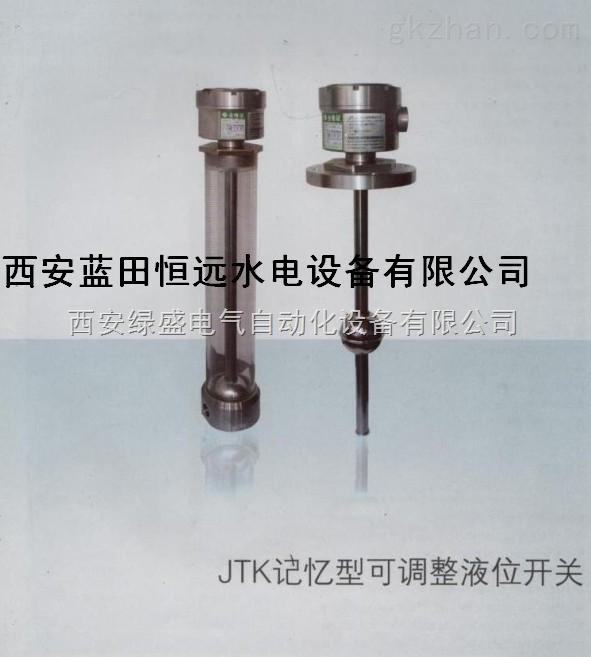 仪器/专供西安绿盛可调整液位开关