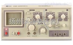 ZC4822晶体管特性图示仪