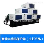 B200-700/5T明码实价-三达电子电机综合保护器