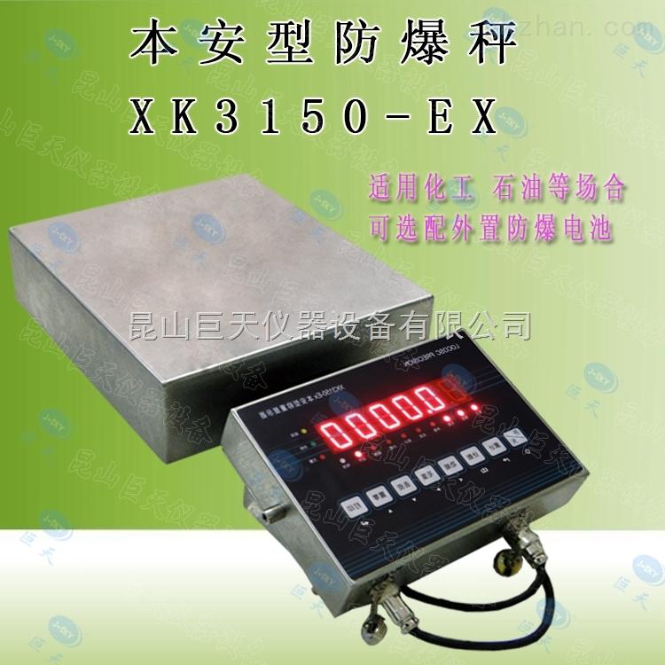 危险区专用6公斤防爆电子秤