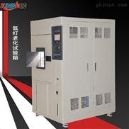 端子耐老化氙灯加速试验箱UV紫外线试验机