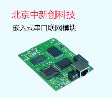 北京中新創科技有限公司