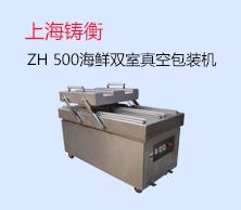 上海铸衡电子科技有限公司