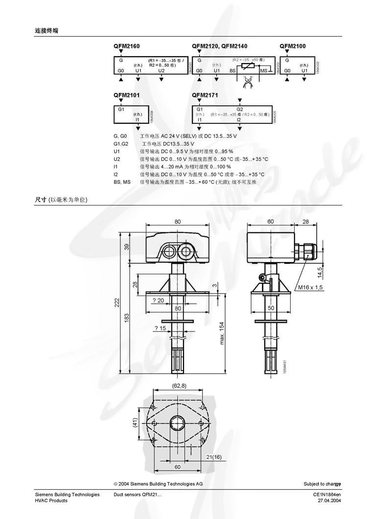 西门子 qfm2160 风管温湿度传感器