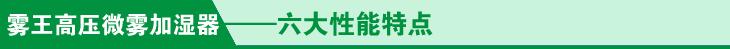 杭州嘉友高压微雾加湿器六大性能特点