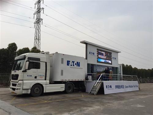 """【中国智能制造网 名企在线】近日,全球领先的动力管理公司伊顿启动2016""""创新之旅""""技术日活动,聚焦技术创新和节能减排,全面展示了伊顿在新能源车辆和工业制造领域的最新解决方案。活动采用卡车巡展和技术讲座的形式,与沿途20多家交通和工业设备制造领域的本土客户及合作伙伴分享创新趋势。      伊顿中国区总裁周涛表示:""""在中国大规模工业化、信息化和新型城镇化的进程中,能源短缺及环境污染问题日趋严重。无论是开发和利用新的能源,还是提高现有能源使用效率,能源及环境问题的解决"""