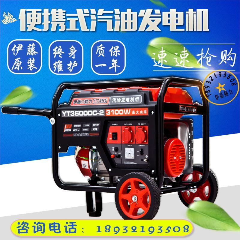 伊藤3kw单相家用汽油发电机