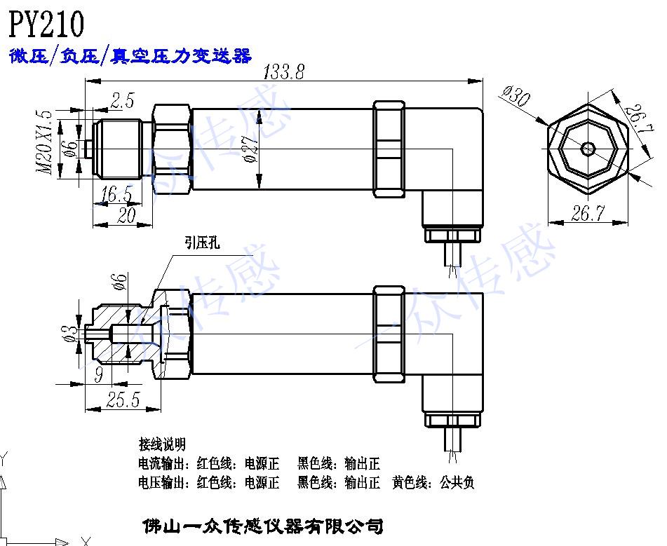 通用气压变送器  3,主要技术参数:    被测介质: 气体,液体及蒸气