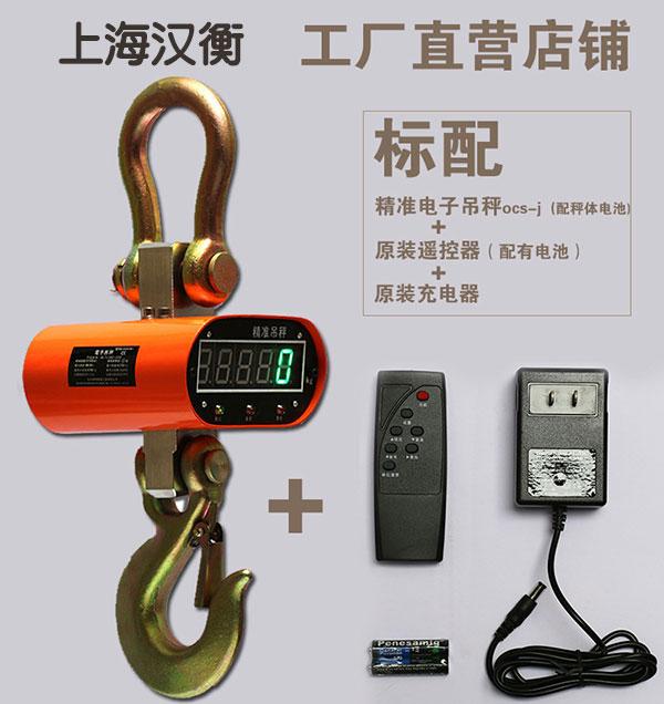 直示式电子吊秤以可靠先进的硬件电路和科学的软件相