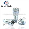 KZE-B螺纹锁紧式液压快速接头(碳钢)
