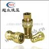 LSQ-S6-04开闭式液压快速接头(碳钢)