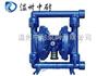 铸铁气动隔膜泵,气动隔膜泵厂家,气动隔膜泵价格